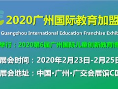 2020年广州教育展|广州幼教展|广州教育装备展