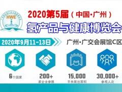 2020第五届广州国际氢产品与健康展览会