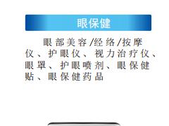 北京4月份春季展眼保健产品博览会