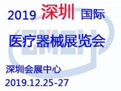 深圳医疗器械展会|2019深圳国际医疗器械展览会
