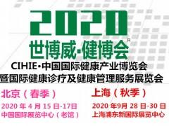 2020北京第27届中国国际健康产业博览会