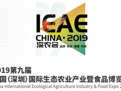 2019深圳有机农产品展览会