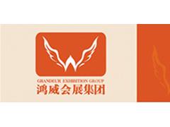 2020第三届广州国际智慧零售博览会