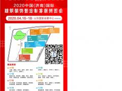 2020中国(济南)定制家居、衣柜展览会-官网首页