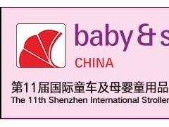 2020母婴用品(深圳)展会