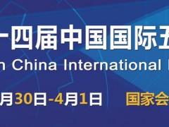 上海五金展览会2020