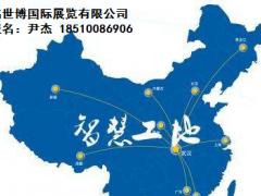 2020 中国(北京)国际智慧工地装备展览会