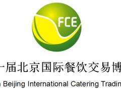 2020北京国际餐饮食材展