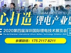 2020第四届深圳国际锂电技术展览会 IBTE