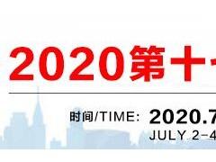 2020年上海国际箱包配件展览会