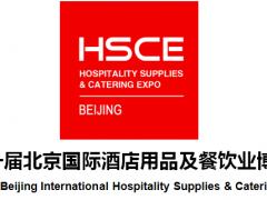 2020北京酒店展会