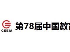 第78届中国教育装备展示会2020重庆巡展