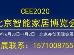 2020北京智能家居及智能门锁展CEE
