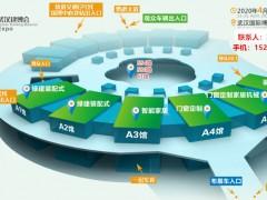 2020第6届武汉住宅产业暨建筑工业化技术与设备展