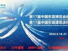第十七届中国-东盟建筑涂料及化学建材展