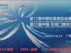 第十七届中国-东盟门窗铝型材展览会
