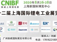 电池展2020年上海国际锂电产业博览会
