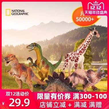 仿真恐龙玩具霸王龙模型儿童野生动物长颈鹿摆件