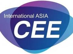 2020北京国际消费电子展