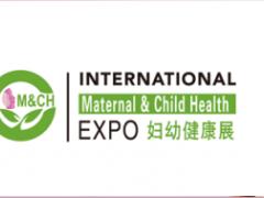 2020广州母婴健康服务展览会