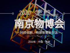 2020(南京)国际智慧物业管理产业博览会