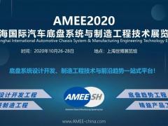 2020上海汽车底盘系统与制造工程展