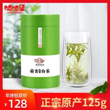 呱呱星安吉白茶特级绿茶