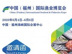 2020年第十五届福州渔博会 水产养殖展 渔业展 餐饮食材展