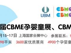 2020第20届上海CBME孕婴童展览会暨CBME童装展