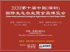 2020深圳健康生态农业食品展览会