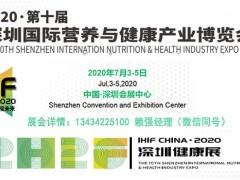 2020健康保健养生产业展览会