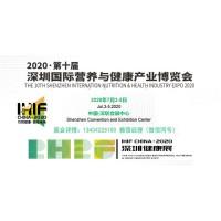 2020深圳保健展览会