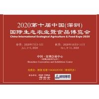 2020深圳农业食品展览会一农产品展览会
