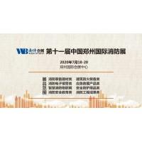 2020郑州国际消防展览会|消防展会在哪里举办?