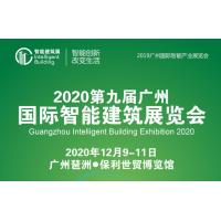 2020第九届广州国际智慧城市技术与应用产品博览会