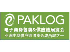 2020国际电子商务包装&供应链展览会
