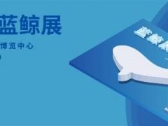 2020蓝鲸•国际标签展 & 国际软包装展 &国际功能薄膜展