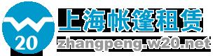 上海帐篷租赁