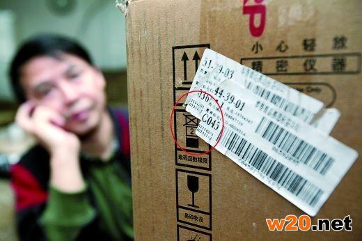 双11网购的彩电贴有两张送货单