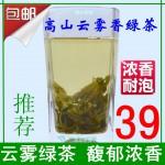 高山云雾绿茶