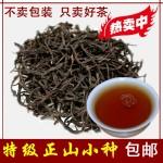 福建武夷正山小种红茶
