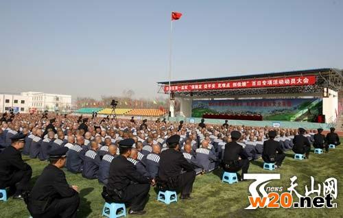 新疆第一监狱