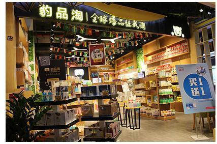 广州首家跨境电商O2O体验店