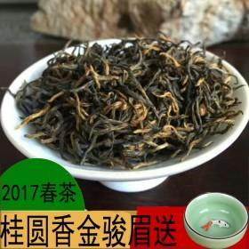 2017新春茶金骏眉红茶茶叶武夷山桂圆香黑芽蜜香特级罐装250g散装