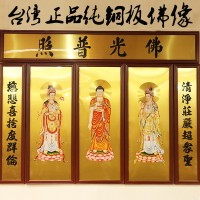 圆通佛具西方三圣铜版画