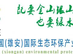 2019中国雄安环保展