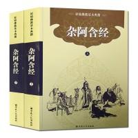 四阿含经-杂阿含经(简体横排版上下册) 佛教书籍