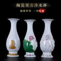 圆通缘牌陶瓷供瓶莲花浮雕观音瓶