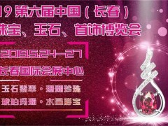 2019第五届中国(长春)国际珠宝、玉石、首饰博览会