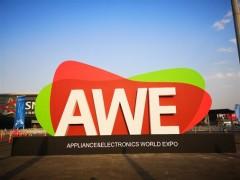 AI企业聚集|2020年AWE上海家电及消费电子展